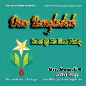 Dear Bangladesh