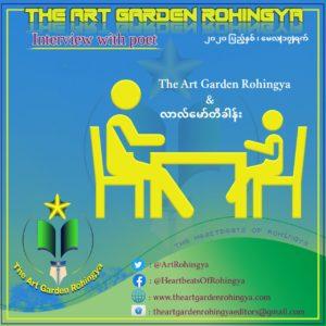 """လာလ္ေမာ္တီခါန္း"""" ဆိုသူ ကဗ်ာဆရာ ႏွင့္   The Art Garden Rohingya အင္တာဗ်ဴ း"""
