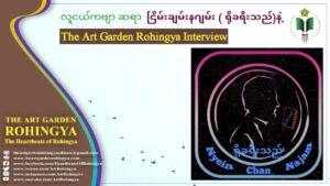 လူငယ် ကဗျာဆရာ ငြိမ်းချမ်းနဂျမ်း(ရိုခရီးသည်) နဲ့ The Art Garden Rohingya အင်တာဗျူး