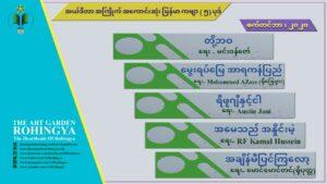 အယ်ဒီတာ အကြိုက် အကောင်းဆုံး မြန်မာ ကဗျာ ( ၅ )ပုဒ်