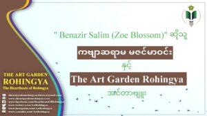 "Benazir Salim (Zoe Blossom)"" ဆိုသူ ကဗျာဆရာမ မဇင်မာဝင်း နှင့် The Art Garden Rohingya အင်တာဗျူး"