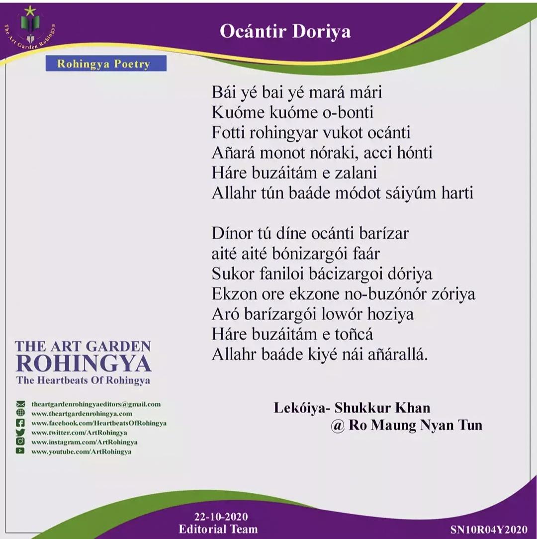 Ocántir Doriya