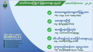 အယ်ဒီတာအကြိုက် မြန်မာကဗျာ (၅)ပုဒ် (အောက်တိုဘာလ၊၂၀၂၀)