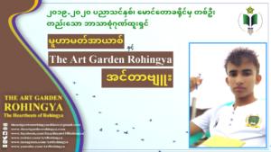 ၂၀၁၉-၂၀၂၀ ပညာသင်နှစ်၊ မောင်တောခရိုင်မှ တစ်ဦးတည်းသော ဘာသာစုံဂုဏ်ထူးရှင် မူဟာမတ်အာယာစ် နှင့် The Art Garden Rohingya အင်တာဗျူး
