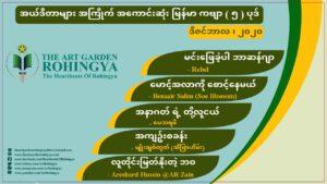 အယ်ဒီတာများ အကြိုက် အကောင်းဆုံး မြန်မာ ကဗျာ ( ၅ ) ပုဒ်