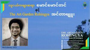"""လူငယ်ကဗျာဆရာ """"မောင်မောင်တင်"""" နှင့်  The Art Garden Rohingya အင်တာဗျူး"""