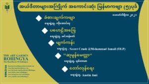 အယ်ဒီတာများ အကြိုက်အကောင်းဆုံး မြန်မာကဗျာ (၅)ပုဒ်၊ ဖေဖော်ဝါရီလ ၊၂၀၂၁။