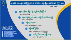 အယ်ဒီတာများ အကြိုက်အကောင်းဆုံး မြန်မာကဗျာ (၅) ပုဒ်